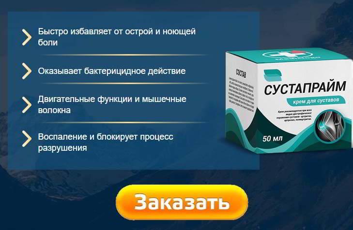 Сустапрайм купить на официальном сайте