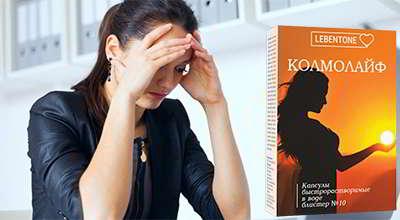 Колмолайф от стресса