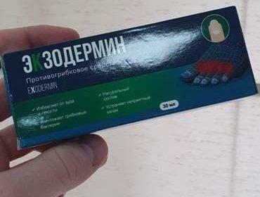 Внешний вид упаковки Экзодермина.