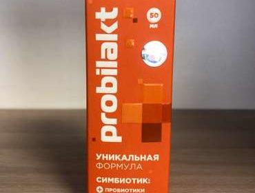 Лицевая сторона упаковки препарата Симбиотик пробилакт.