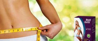 Капсулы Weight Control для похудения.