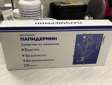 Внешний вид упаковки таблеток Папидермин.