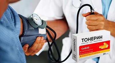 Лекарство Тонерин от гипертонии.